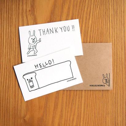 [u_004]【グリーティングカード】ウサギのウーとパンのパー