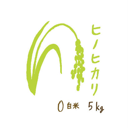 自然栽培米 ヒノヒカリ 白米5kg 2018年度産