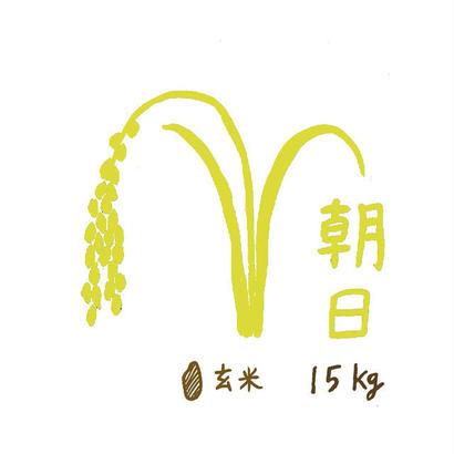 自然栽培米 朝日 玄米15kg 2018年度産