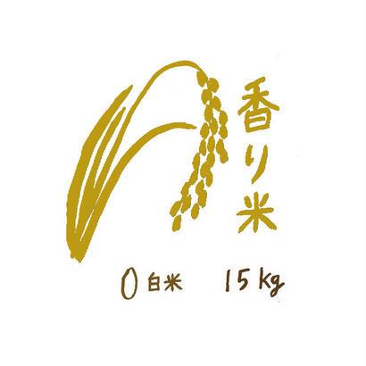 自然栽培 香り米 白米15kg 2018年度産