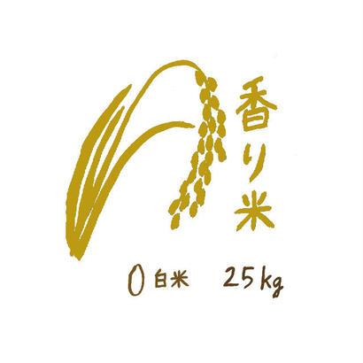 自然栽培 香り米 白米25kg 2018年度産