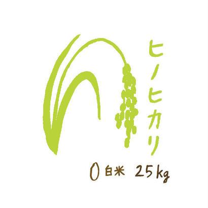 自然栽培米 ヒノヒカリ 白米25kg 2018年度産