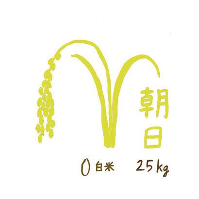 自然栽培米 朝日 白米25kg 2018年度産