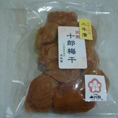 【3年漬け】十郎梅干し140g袋入【無添加完熟梅使用】