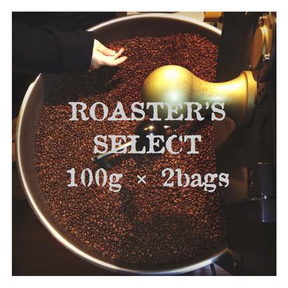 ROASTER'S SELECT 100g × 2bags of Specialty Coffee / ロースターズセレクト 100g×2種類のおすすめスペシャルティコーヒーをお届け