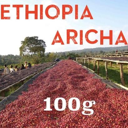 【SPECIALTY COFFEE】100g Ethiopia Yirgacheffe ARICHA 1.600-2.000m Natural / エチオピア・イルガチェフ アリチャ ナチュラル