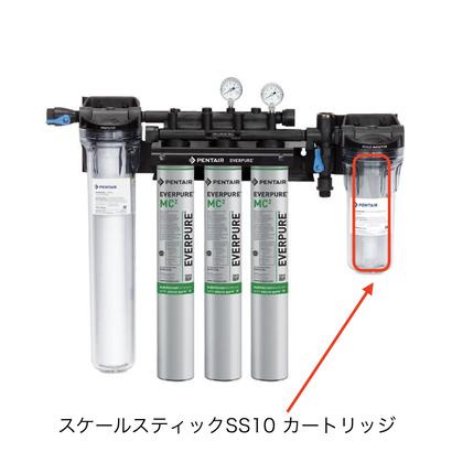 エバピュア  スケールスティック SS10(ハイフローシステム用) / Everpure Scale Stick SS10(for High flow system)