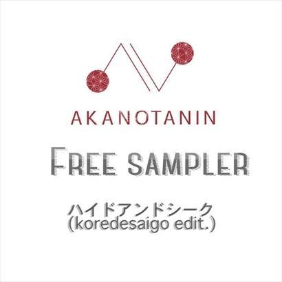 AKANOTANIN - Free Sampler