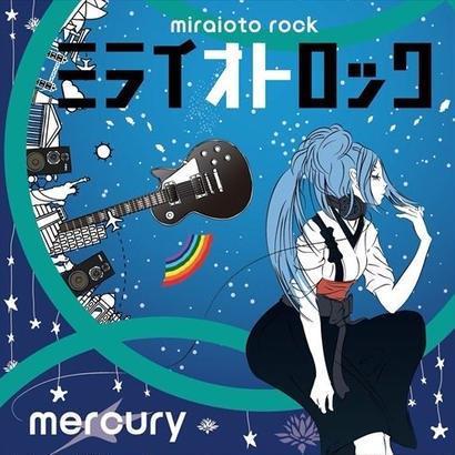 ミライオトロック mercury