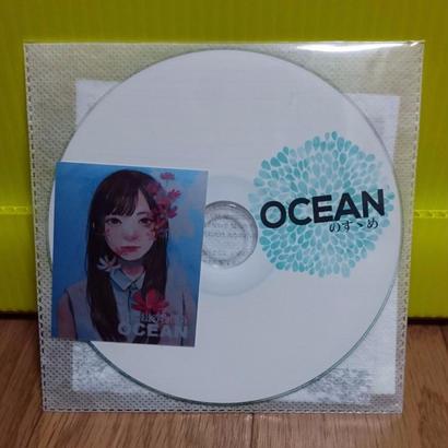 OCEAN - OCEANのすゝめ