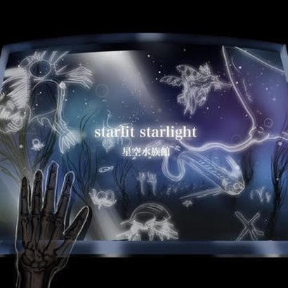 星空水族館 - starlit starlight