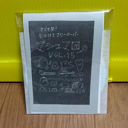 音源付きフリーペーパー マシュマロ  vol.15