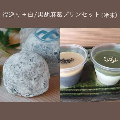 福巡り+白/黒胡麻葛プリンセット【福巡り×1箱+プリン2種×4個入り・冷凍】