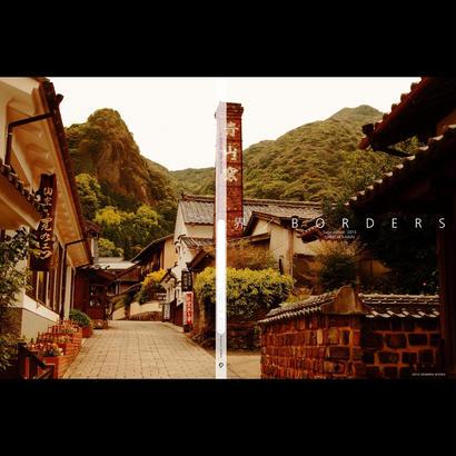 【写真集】界/BORDERS Saga edition 2015