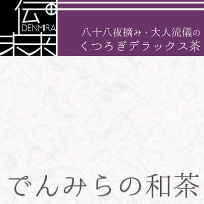 『旅する和茶』 八十八夜摘み・大人流儀のくつろぎのデラックス茶 / 2017 新茶