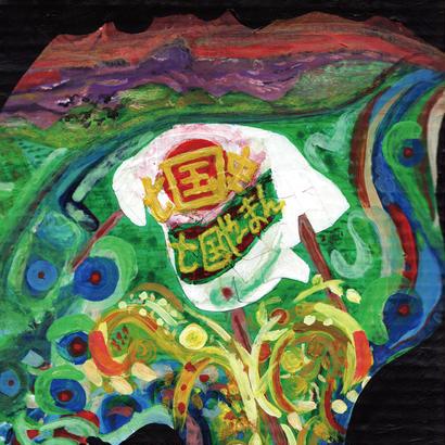 MIX CD 「七国やーまん / 七国史 第一巻」