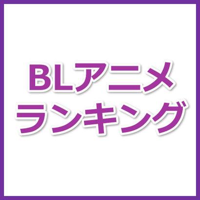 BLアニメ イケメンキャラランキング