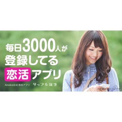 恋活アプリ「タップル誕生」アフィリエイト記事テンプレート(950文字)