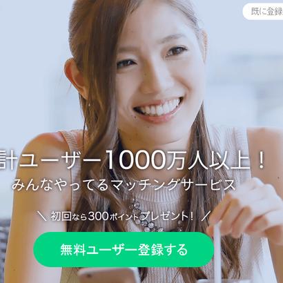 YYCアフィリエイト記事(男性向け/1000文字)