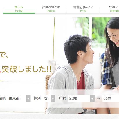 ユーブライドアフィリエイト記事(男性向け/1000文字)