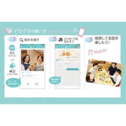 恋活サイト「イヴイヴ」アフィリエイト記事テンプレート(1000文字)