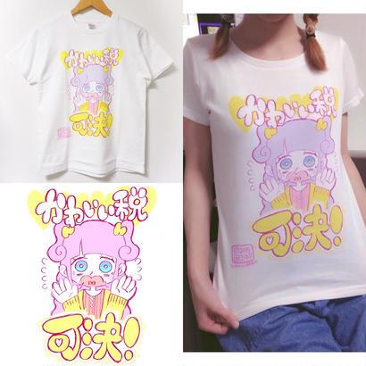 かわいい税Tシャツ