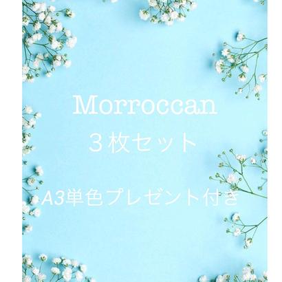 モロッカン3枚セット+ A3単色
