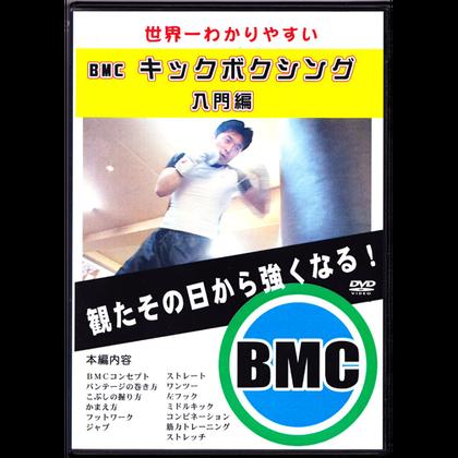 教則DVD 世界一わかりやすいBMCキックボクシング