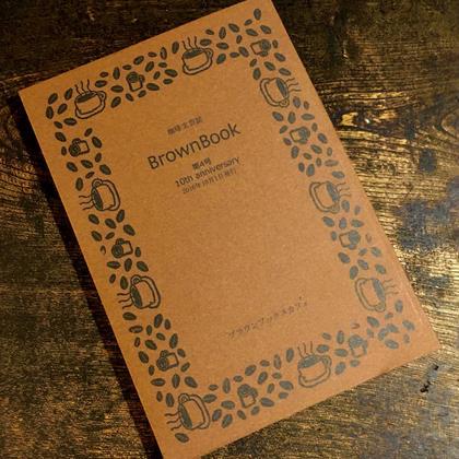 珈琲文芸誌  BrownBook (ブラウンブック)   第4号