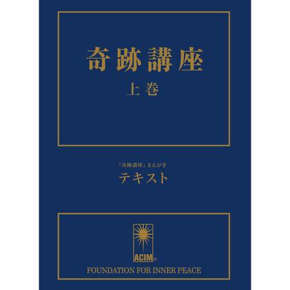 奇跡講座 上巻(テキスト・普及版)