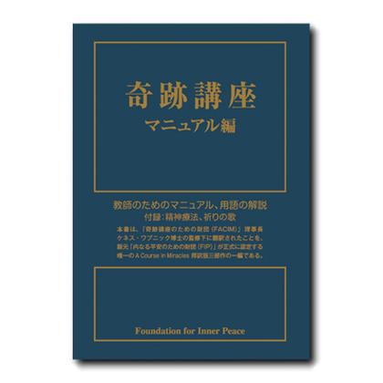 奇跡講座 マニュアル編