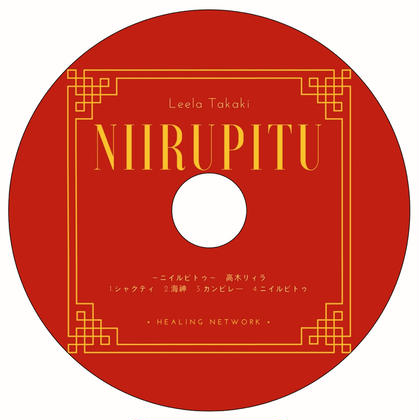 アルバム『ニイルピトゥ』by 高木リィラ