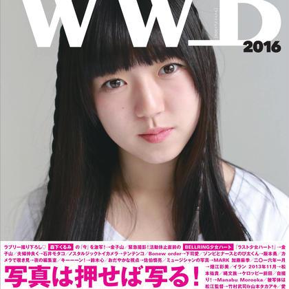 WWB2016
