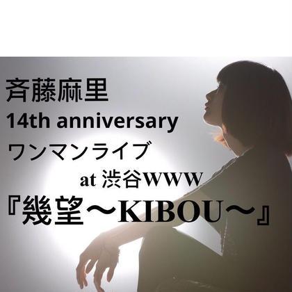 【一般チケット】斉藤麻里14th anniversaryワンマンライブ 『幾望〜KIBOU〜』一般チケット