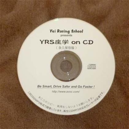 YRS座学 オン CD