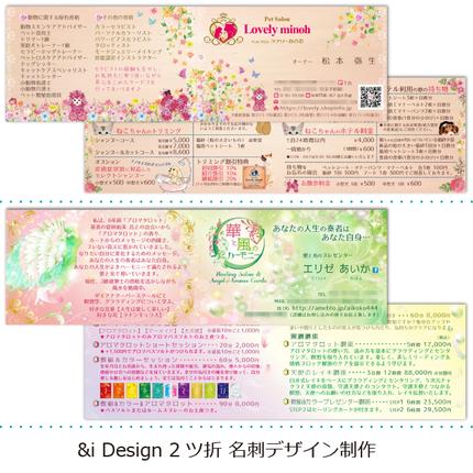2ツ折  名刺 or ショップカードデザイン制作