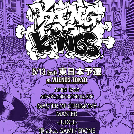 5/13(sat) KING OF KINGS 東日本予選 at VUENOS TOKYO前売TICKET