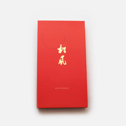松風(12個入)