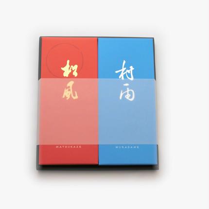 松風村雨(6個×2箱)ご進物