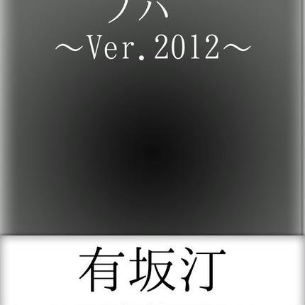 ミギワノコトノハ ~Ver.2012~