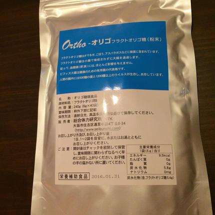 Ontho-オリゴフラクトオリゴ糖(粉末)