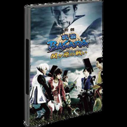 斬劇『戦国BASARA 関ヶ原の戦い』 DVD初回特典版! 7月末発売予定