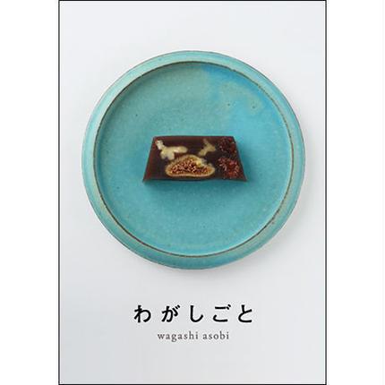 wagashi asobi『わがしごと』
