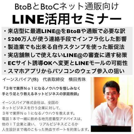 BtoBとネット通販BtoC向けLINE活用法セミナー動画2時間