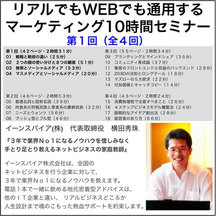 リアルでもWEBでも通用するマーケティング10時間セミナー 第1回/全4回