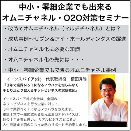 中小・零細企業でも出来るオムニチャネル・O2O対策セミナー(2時間)