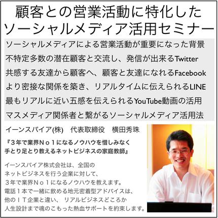 顧客との営業活動に特化したソーシャルメディア活用セミナー