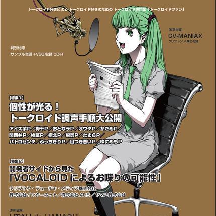 TALKLOID FAN vol.1 【DL版 ※紙面PDFのみ】