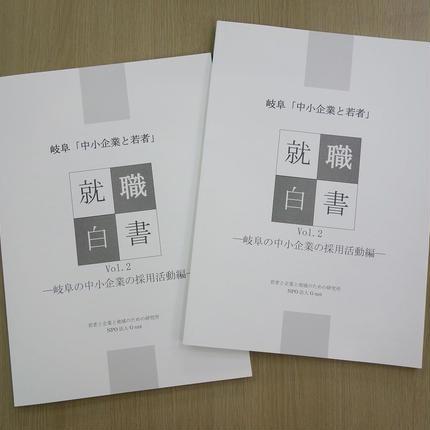 【5冊以下はこちらから】岐阜「若者と中小企業」就職白書Vol.2-岐阜の中小企業の採用活動編-