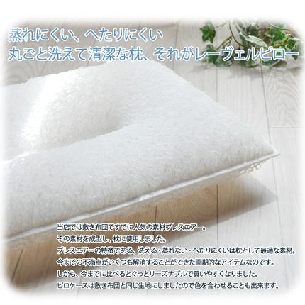 丸ごと洗えるブレスエアー枕